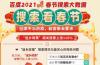 """百度2021春节搜索大数据:""""返乡政策""""搜索环比上涨116%,山东学生最爱搜学习问题"""