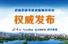 直播丨济南市发改委、市工信局等部门发布强省会战略有关情况