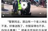 """人民日报、新华社等央媒点赞济南交警:""""跪地交警""""温暖一座城"""