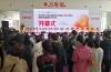 """近2万种高端医疗装备集中亮相 第45届中国""""医博会""""在济开幕"""