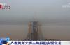 央视关注济南:齐鲁黄河大桥主跨拱肋实现合龙
