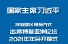 習近平將出席博鰲亞洲論壇2021年年會開幕式