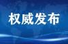 国务院同意《济南新旧动能转换起步区建设实施方案》