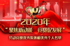 济南通报表扬劳动竞赛优秀集体和优秀个人(全名单)