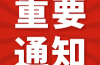 @濟南市民 預約新冠肺炎疫苗第二針看這里