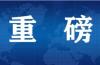 362分!2021年濟南普通高中志愿填報資格線公布