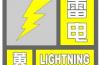 7~9級雷雨大風,局部地區短時強降水!濟南發布雷電黃色預警信號