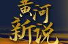 """黄河重大国家战略两周年,一起看济南""""黄河新说""""(建议横屏观看哦)"""