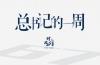 时政微周刊丨总书记的一周(9月13日-9月19日)