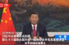 习近平:中国永远不会侵略、欺负他人 不会称王称霸