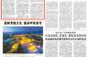 人民日报头版头条点赞青岛西海岸新区:整合创新资源 聚焦专精特新