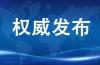 适当降低短距离运价,济南召开新能源巡游出租车运价调整工作座谈会