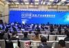 2018中国(济南)产业金融国际论坛举行