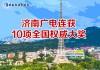 濟南廣電連獲10項全國權威大獎