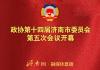 直播丨政协第十四届济南市委员会第五次会议开幕