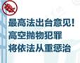 最高法出台意见!高空抛物犯罪将依法从重惩治