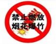 禁止燃放烟花爆竹