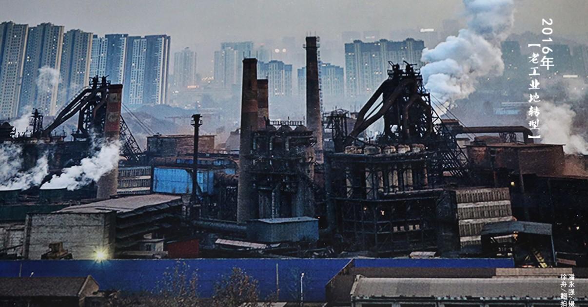 老工业基地变迁