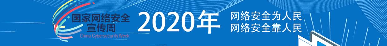 2020年国家网络安全宣传周活动