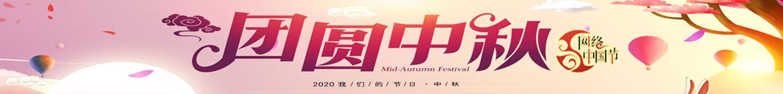我们的节日·网络中国节·中秋