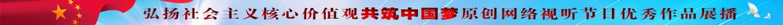 弘扬社会主义核心价值观共筑中国梦优秀网络视听节目展播