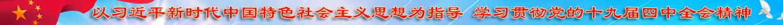学习宣传习近平新时代中国特色社会主义思想