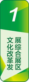文化改革发展综合展区