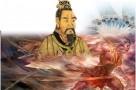 元旦与三皇五帝之一的颛顼
