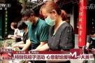 央视:济南特别包粽子活动 心意献给援鄂医护人员