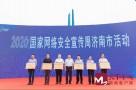 2020年国家网络安全宣传周济南市活动启动