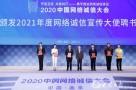 2020中国网络诚信大会开幕  庄荣文刘家义出席并致辞