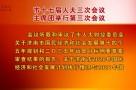 济南市十七届人大三次会议主席团举行第三次会议