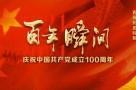 """百年瞬间丨""""神舟""""四号飞船成功返回"""