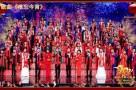 央视元宵晚会阵容揭晓 百名主持齐唱《难忘今宵》