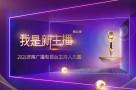 2021年濟南電視臺主持人大賽暨《我是新主播》第四季報名開始啦!