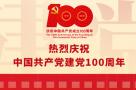 金句速覽!習近平在慶祝中國共產黨成立一百周年大會上的重要講話