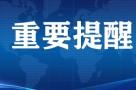 济南市疾控中心发布假期紧急提醒!
