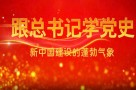 跟总书记学党史|第三集《新中国建设的蓬勃气象