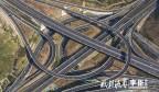 壮观!无人机航拍乐虎国际手机版最大立交桥