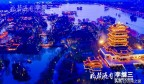 济南有一种美 叫明湖秋色 最美不过明湖晚秋的夜色