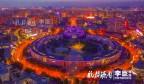济南东部一处夜景 堪称天上人间
