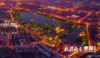 横屏|济南夜色,从高空的打开方式,您见过吗