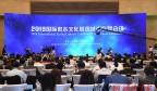 """壯大泉水""""朋友圈""""2019國際泉水文化景觀城市聯盟會議在濟南舉行"""