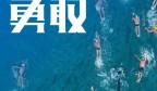 """""""坚持你的勇敢""""!2020年国际冬泳世界杯暨第八届中国济南冬季畅游泉水国际公开赛开启报名!"""