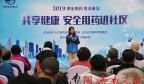 安全用药 共享健康 2019年山东省安全用药月主题活动成功举行