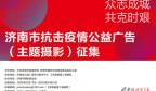 濟南市抗擊疫情公益廣告(主題攝影)征集
