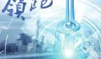 """打造""""科创济南""""捷报频传——上半年济南市5项科技指标全省第一"""