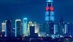 """2020年""""航拍济南·精彩无限""""摄影大赛"""