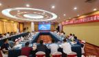 共享机遇、共谋发展、共赢未来——中国锻压协会2020年理事长、监事长工作会议在钢城召开