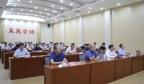 莱芜区组织收听收看2020山东省旅游发展大会工作会议